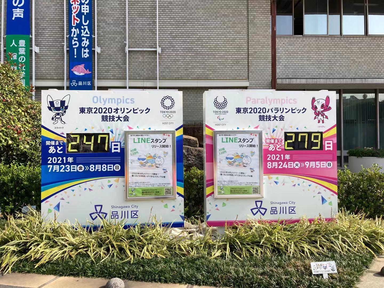 品川区役所オリンピック看板