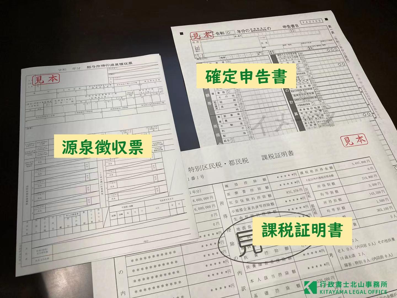 源泉徴収票,確定申告書,課税証明書のサンプル